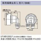 リンナイ 給湯器 部材【UF-MB1200LP】美・白湯専用循環金具(L型ネジ接続)
