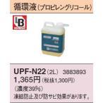 コロナ温水ルームヒーター 関連部材循環液(プロピレングリコール)【UPF-N22】【UPFN22】