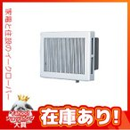 《あすつく》◆15時迄出荷OK!三菱【V-13B6】【V13B6】【旧品番V-13B5】風圧式シャッター