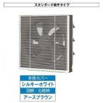 東芝 換気扇【VFM-30S1】  30cmスタンダート格子タイプ・電気式
