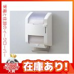 《あすつく》▽◆16時迄出荷OK!TOTO パブリック向け【YH120N】樹脂 スペア付紙巻器(縦型タイプ)