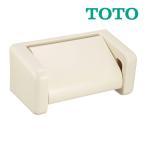 《あすつく》◆15時迄出荷OK!TOTO アプリオシリーズ【YH50H#SC1】紙巻器