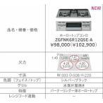 クリナップ ガスコンロ【ZGFNK6R12QSE-A】クリンプレティ バーナーリング一体ホーロートップ水無片面焼き