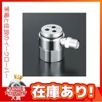 ▽《あすつく》◆15時迄出荷OK!KVK 水栓金具【ZK5011PN】シングルレバー混合栓用分岐金具