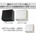 ≧クリナップ 深型レンジフード【ZRZ60VAN07F】本体のみプロペラファン無し 間口60センチ (ZRZ60VAN07F(K・W)Z)
