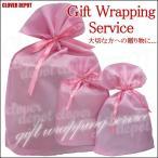 【ラッピング♪】ダンボールで発送 ピンク色がかわいい 誕生日 祝 プレゼント ギフト 贈り物 母の日 父の日 バレンタイン クリスマス 女性 男性