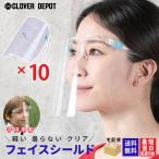 即納 フェイスシールド 高品質 正規品 在庫あり 10枚 フェイスカバー フェイスガード めがね メガネ型 透明 シールド 保護シールド 透明シールド 防護マスク