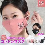 かわいい布マスク 画像
