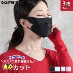 uv冷感マスク 画像