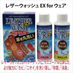 革皮洗剤 レザーウォッシュ EX for ウェア