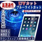 【送料無料】iPad 2/3/4 用 ブルーライトカット ガラスフィルム 保護ガラス 日本旭硝子製 9H硬度 衝撃吸収 ラウンドエッジ 指紋防止 ラウンドエッジ 0.26mm