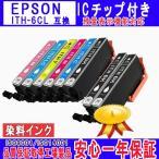 EPSON エプソン 互換インク ITH- 6CL 6色セット+ITHBK ブラック 2本  残量表示機能付 最新ICチップ対応  【プリンター保証付き】安心一年パック
