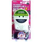 HTUC240V100W 海外の電気製品を日本国内で使うための変圧器 変換プラグ 海外出張 海外旅行用