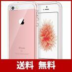 JEDirect iPhoneSE (2016モデル)/iPhone5s/iPhone5 ケース 衝撃吸収 バンパーカバー 傷つけ防止 クリアバック