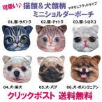 ショッピングポシェット 猫顔柄・犬顔柄ショルダーポーチ ミニ ショルダーバッグ 斜め掛けバッグ ポシェット