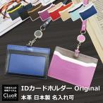 リール付きIDカードホルダー 日本製 IDカードケース パスケース 両面 横型 ネックストラップ 首掛け 伸縮 本革 革 レザー メンズ レディース CLuaR シールアル