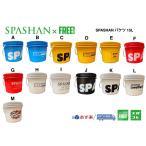 SPASHANFREEオフィシャル スパシャン バケツ  15L 選べる13種類 グリッドガード付き 砂落とし SPASHAN 洗車 カーケア