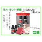 スパシャン エアワイパー チタン配合のガラスコーティング SPASHAN 洗車 カーケア コーティング剤