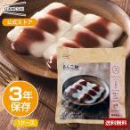 【賞味期限2022年2月】IZAMESHI(イザメシ) あんこ餅 1ケース 40個入り (長期保存食/3年保存/スイーツ)
