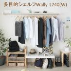 森田アルミ工業 多目的シェルフ WALLY(ウォーリー) 740 ミルクホワイト(W) 室内物干し 部屋干し