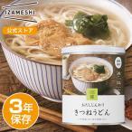 IZAMESHI(イザメシ) きつねうどん (長期保存食/3年保存/麺) 非常食 保存食 備蓄食