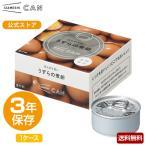 【賞味期限2022年7月】IZAMESHI(イザメシ) CAN 缶詰 ほんのり甘いうずらの煮卵 1ケース 24缶入 (長期保存食/3年保存/缶)