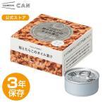IZAMESHI(イザメシ) CAN 缶詰 ごはんのお供に鮭とたらこのオイル漬け (長期保存食/3年保存/缶)