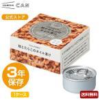 【賞味期限2022年9月】IZAMESHI(イザメシ) CAN 缶詰 ごはんのお供に鮭とたらこのオイル漬け 1ケース 24缶入 (長期保存食/3年保存/缶)
