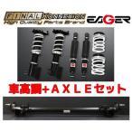 ファイナルコネクション EAGER車高調+アクスルSET ワゴンR MH23S