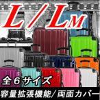 休閒, 戶外 - 【7%OFFクーポン対象】 スーツケース 軽量 Lサイズ 大型 拡張 8517