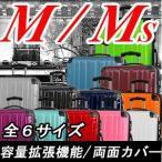 スーツケース 中型 M 軽量 ファスナー スーツケース中型 スーツケース キャリーケース 8517