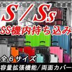 スーツケース 小型 機内持ち込み Sサイズ 軽量 キャリーバッグ キャリーケース 8517