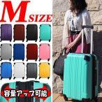 スーツケース M サイズ 容量アップ可能な拡張機能 コンパクトで大容量 中型 超軽量 8522