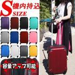 【7%OFFクーポン対象】 スーツケース 機内持ち込み 容量アップ可能 ダイヤル式 TSAロック 超軽量 8522