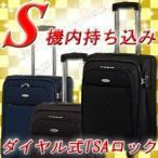 スーツケース ソフトキャリー 機内持ち込み Sサイズ 軽量 小型 9259