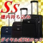 スーツケース SS 機内持ち込み 軽量 ソフトキャリーケース ファスナー 小型 9259