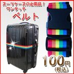 【ワンタッチ!式スーツケース用ベルト】スーツケース同時購入時だけの特典!単独ご注文は承りません