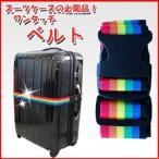 スーツケース用ベルト ワンタッチ式 単品販売 便利グッズ トラベルグッズ 旅行用品 メール便