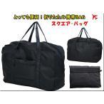 【注文条件付!当店スーツケースのクラブツーリスト店でスーツケース同時購入者限定!】 折りたたみ携帯バッグ
