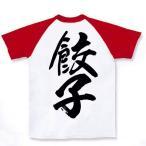 餃子ギョーザ(漢字・黒文字)【design by マハラジャ】