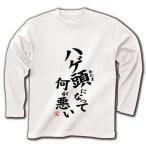 【父の日グッズ】パロディシリーズ ハゲ頭になって何が悪い 長袖Tシャツ(ホワイト)
