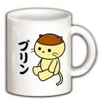 プリン猫 マグカップ(ホワイト)