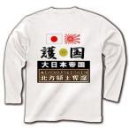 護国 憂国 右翼 【designed by マハラジャ】 長袖Tシャツ(ホワイト)