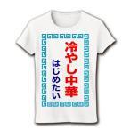 冷やし中華はじめたい リブクルーネックTシャツ(ホワイト)