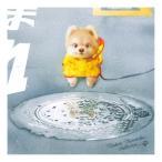 村松誠 ビッグコミックオリジナル2015年11月20日号「子犬とマンホール」  マイクロファイバーハンドタオル(ホワイト)