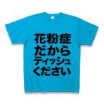 【花粉症の季節だから!花粉症Tシャツ】アピールシリーズ 花粉症だからティッシュください Tシャツ(ターコイズ)