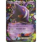 ポケモンカード/XY4)ゲンガーEX/RR/033/088