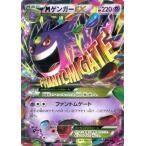 ポケモンカード/XY4)MゲンガーEX/RR/034/088