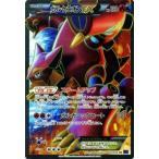 ポケモンカード/XY11)ボルケニオンEX/SR/055/054
