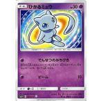 ポケモンカード/SM3+)ひかるミュウ/H/041/072